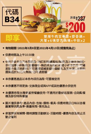 2021 麥當勞優惠券-3-雙堡滿足200元起 (代碼B34)