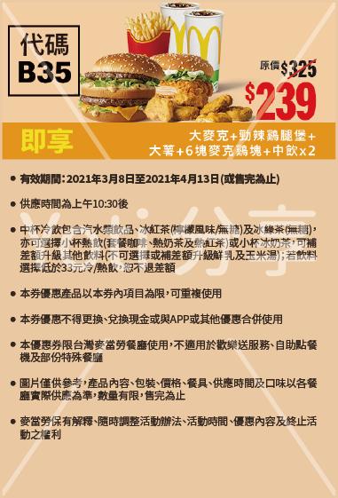 2021 麥當勞優惠券-3-雙堡滿足200元起 (代碼B35)