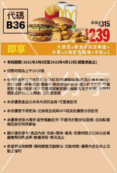2021 麥當勞優惠券-3-雙堡滿足200元起 (代碼B36)