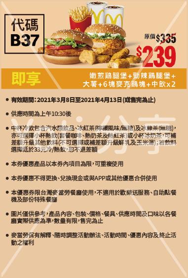 2021 麥當勞優惠券-3-雙堡滿足200元起 (代碼B37)