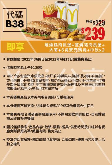2021 麥當勞優惠券-3-雙堡滿足200元起 (代碼B38)