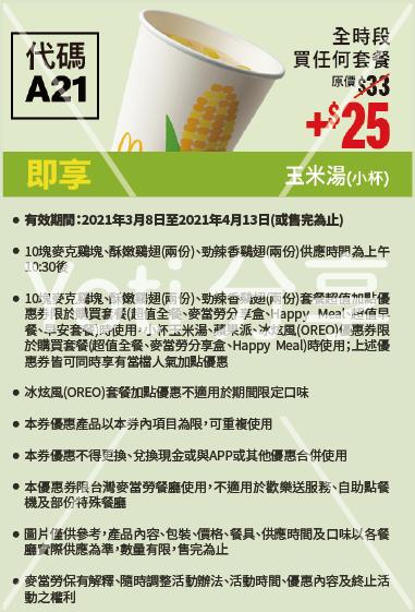 2021 麥當勞優惠券-4-套餐超值加點 (代碼A21)
