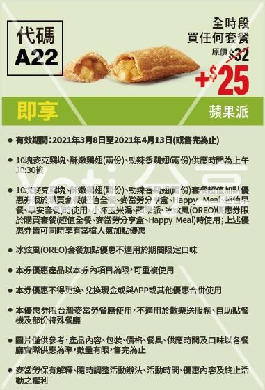 2021 麥當勞優惠券-4-套餐超值加點 (代碼A22)
