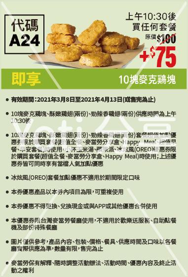 2021 麥當勞優惠券-4-套餐超值加點 (代碼A24)