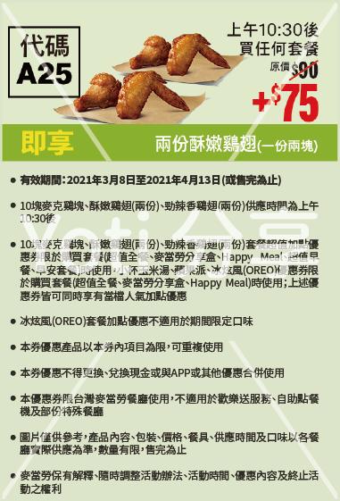 2021 麥當勞優惠券-4-套餐超值加點 (代碼A25)