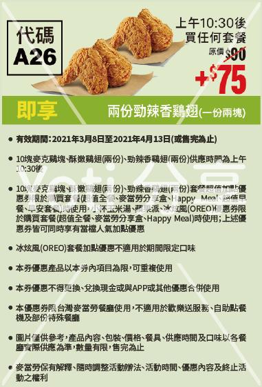 2021 麥當勞優惠券-4-套餐超值加點 (代碼A26)