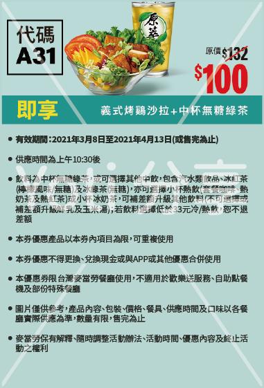 2021 麥當勞優惠券-5-沙拉清爽組合 (代碼A31)