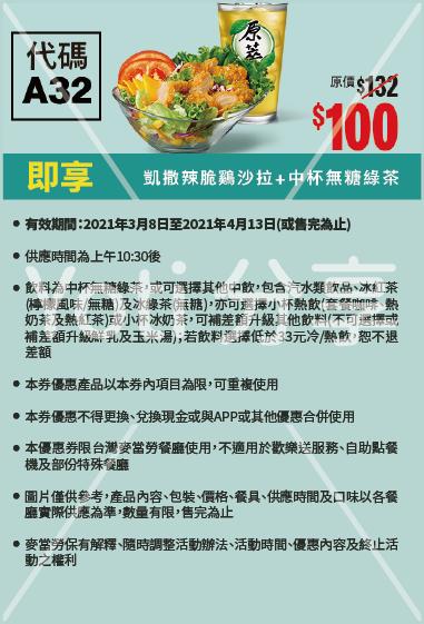 2021 麥當勞優惠券-5-沙拉清爽組合 (代碼A32)