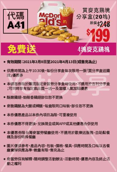 2021 麥當勞優惠券-6-買分享盒送雞塊 (代碼A41)