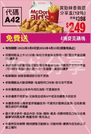 2021 麥當勞優惠券-6-買分享盒送雞塊 (代碼A42)