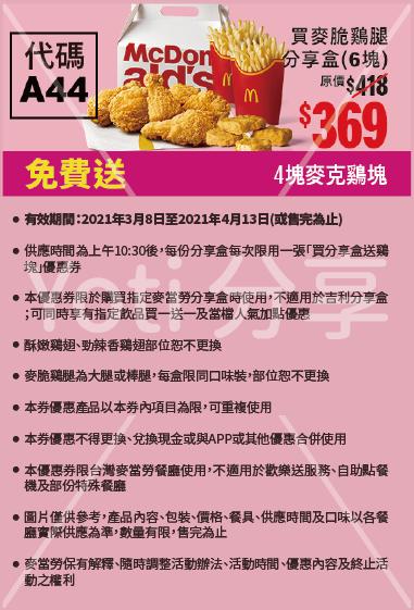 2021 麥當勞優惠券-6-買分享盒送雞塊 (代碼A44)