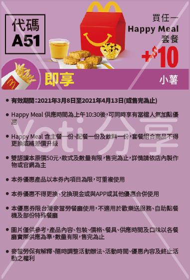 2021 麥當勞優惠券-7-Happy Meal 專屬優惠 (代碼A51)