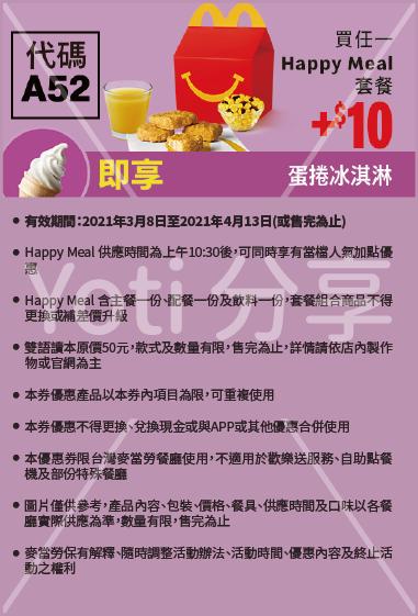 2021 麥當勞優惠券-7-Happy Meal 專屬優惠 (代碼A52)