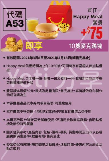 2021 麥當勞優惠券-7-Happy Meal 專屬優惠 (代碼A53)