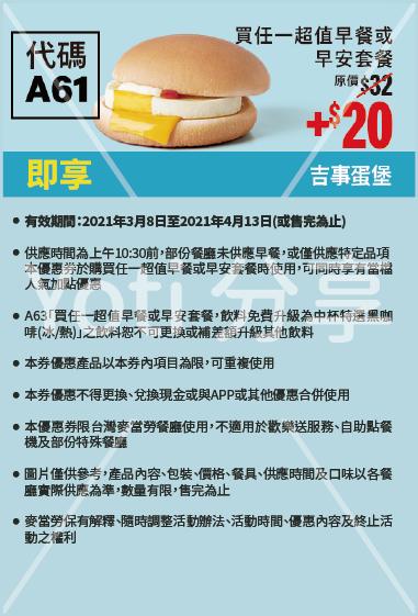 2021 麥當勞優惠券-8-活力早餐優惠 (代碼A61)