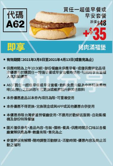 2021 麥當勞優惠券-8-活力早餐優惠 (代碼A62)