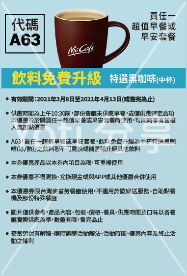 2021 麥當勞優惠券-8-活力早餐優惠 (代碼A63)