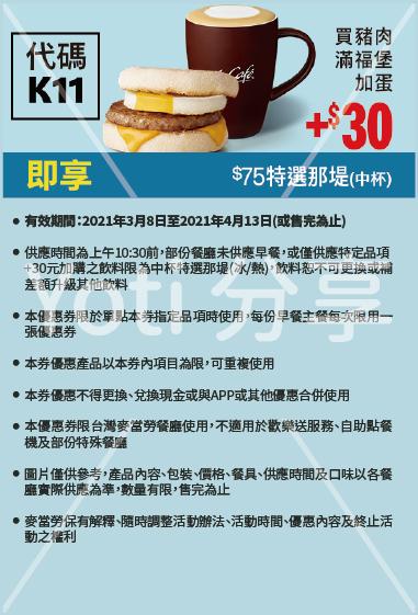 2021 麥當勞優惠券-9-早餐加30元享義式研磨咖啡 (代碼K11)