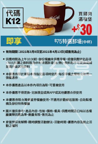 2021 麥當勞優惠券-9-早餐加30元享義式研磨咖啡 (代碼K12)