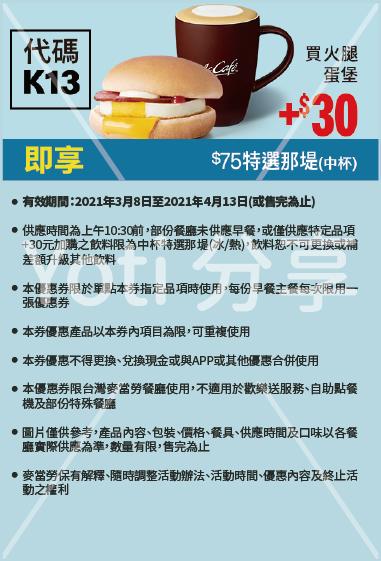 2021 麥當勞優惠券-9-早餐加30元享義式研磨咖啡 (代碼K13)