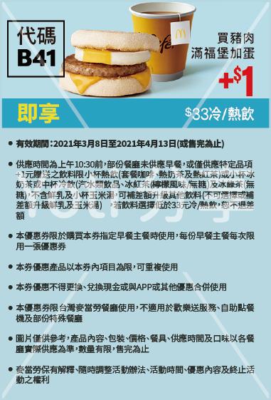 2021 麥當勞優惠券-10-早餐加1元享33元冷熱飲 (代碼B41)