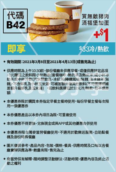 2021 麥當勞優惠券-10-早餐加1元享33元冷熱飲 (代碼B42)