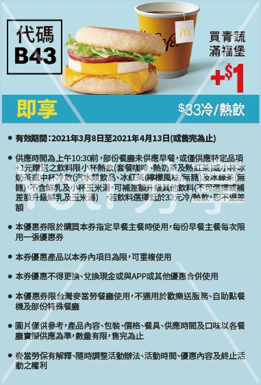 2021 麥當勞優惠券-10-早餐加1元享33元冷熱飲 (代碼B43)