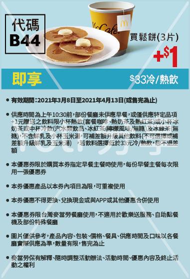 2021 麥當勞優惠券-10-早餐加1元享33元冷熱飲 (代碼B44)