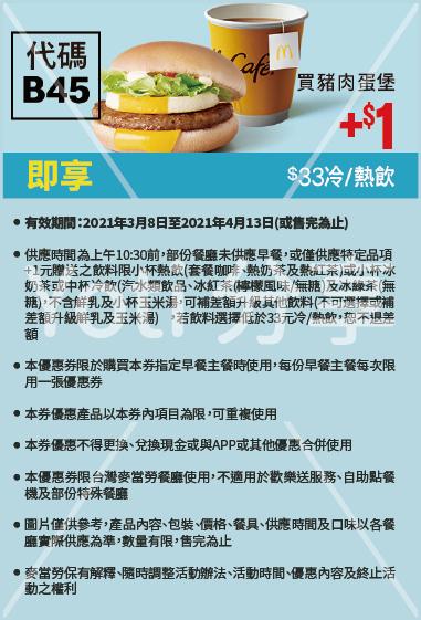 2021 麥當勞優惠券-10-早餐加1元享33元冷熱飲 (代碼B45)