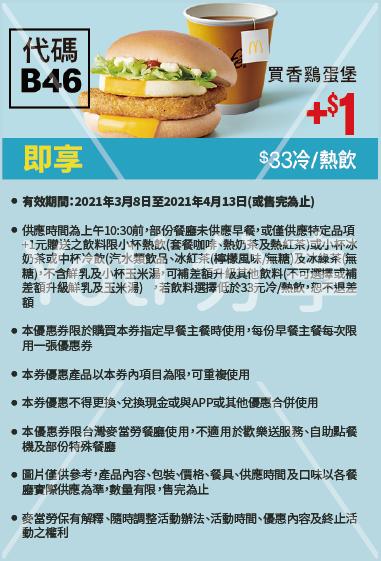 2021 麥當勞優惠券-10-早餐加1元享33元冷熱飲 (代碼B46)