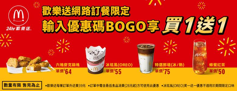2021 麥當勞優惠券-歡樂送優惠碼 (代碼BOGO)