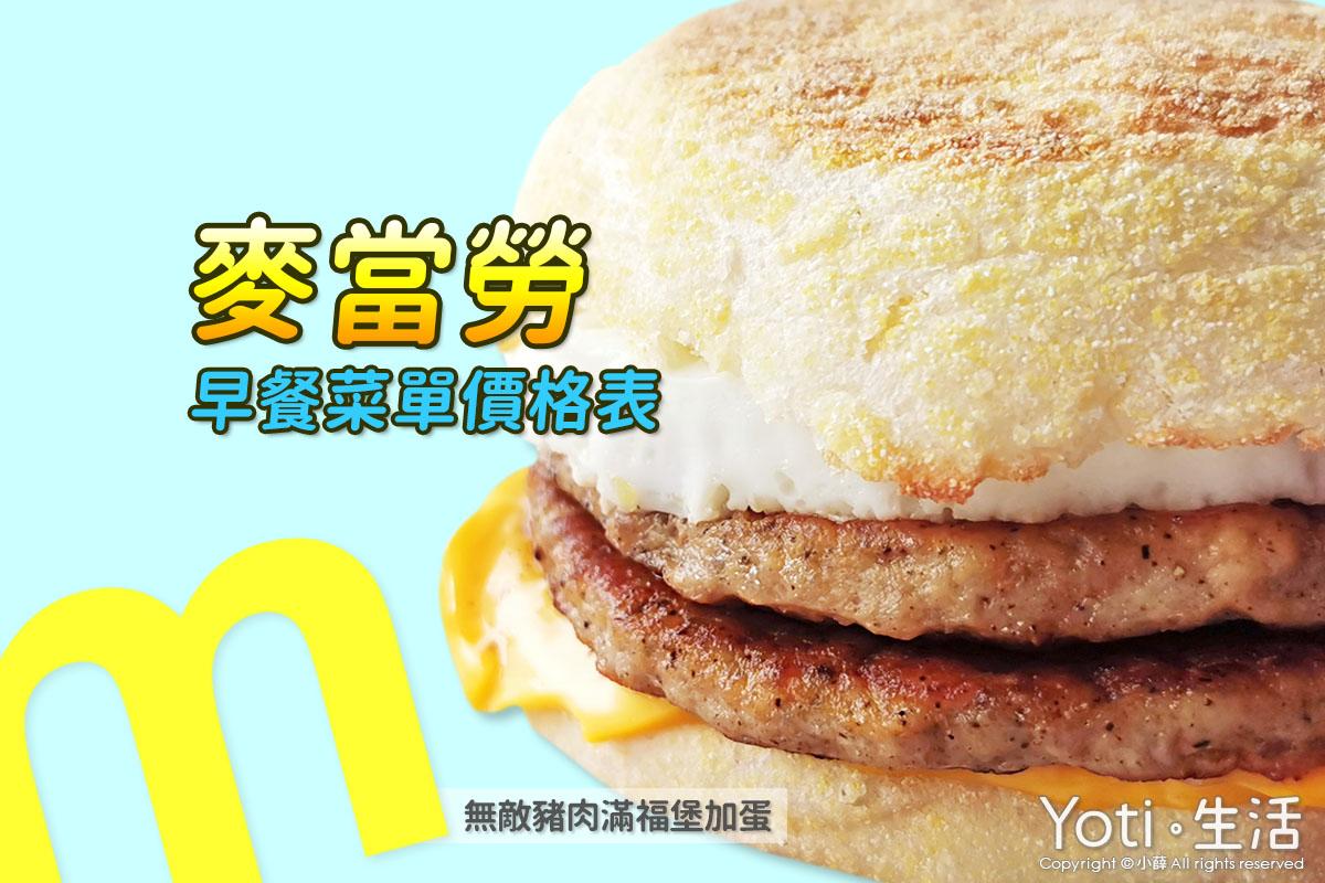 麥當勞早餐菜單價格表