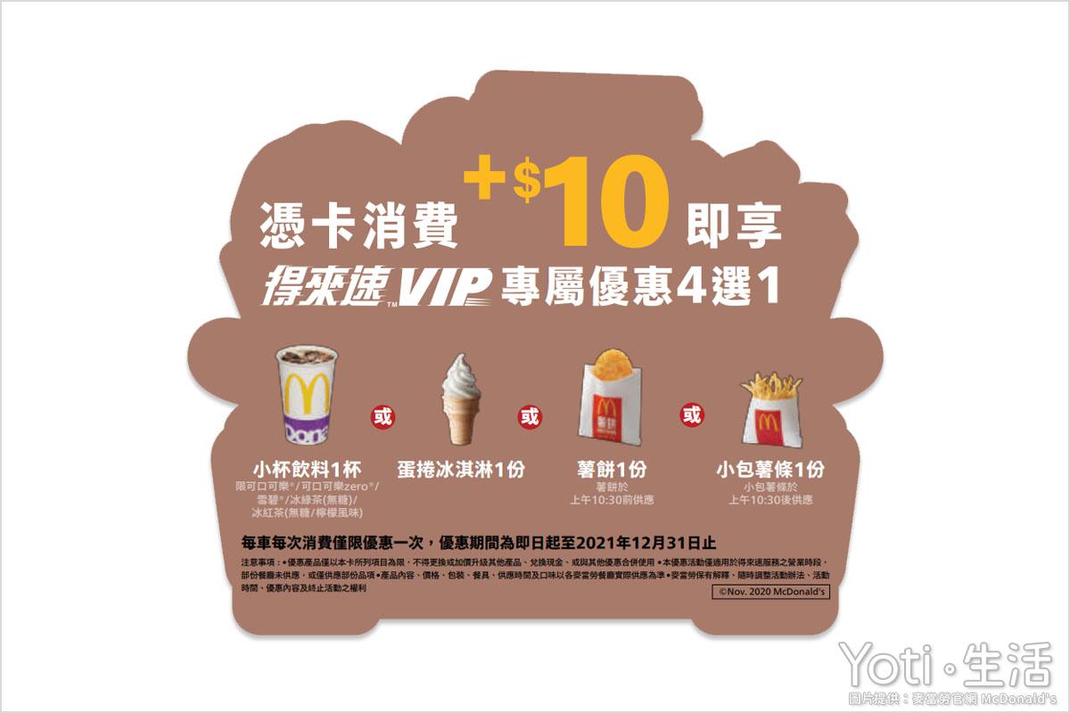 麥當勞得來速貴賓卡VIP-反面