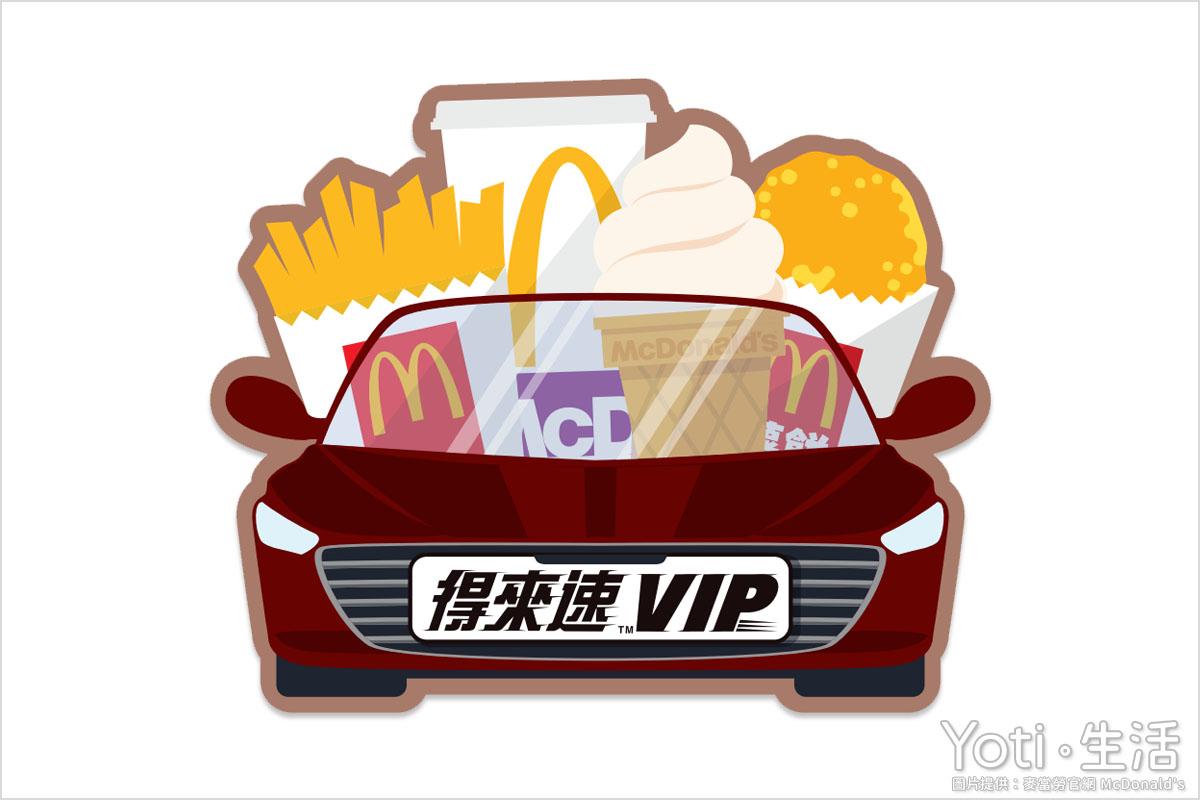 麥當勞得來速貴賓卡VIP-正面