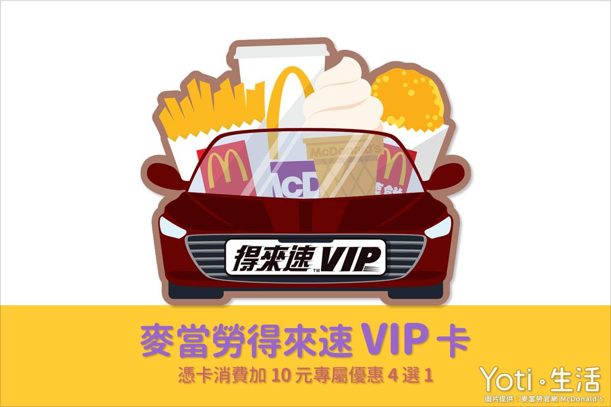 麥當勞得來速貴賓卡VIP-菜單優惠