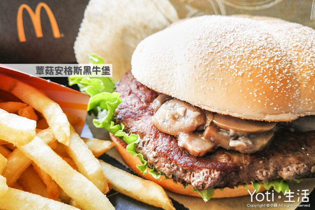 麥當勞菜單-超值全餐-蕈菇安格斯牛肉堡