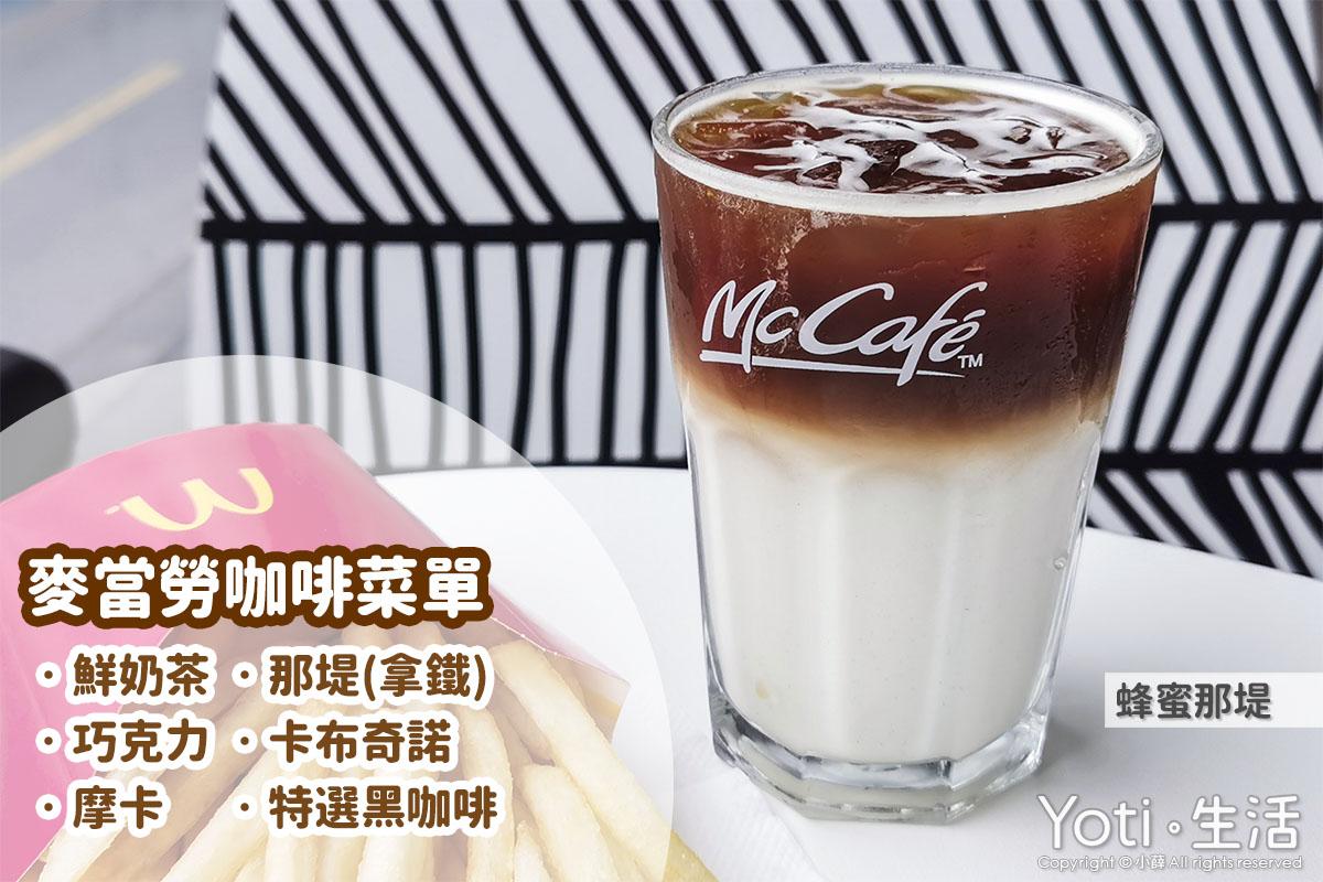 麥當勞McCafé-咖啡菜單價格