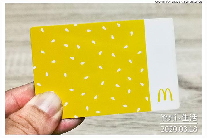 麥當勞甜心卡