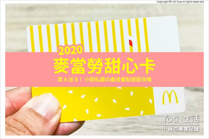 麥當勞甜心卡-2020-最佳餐點內容搭配攻略