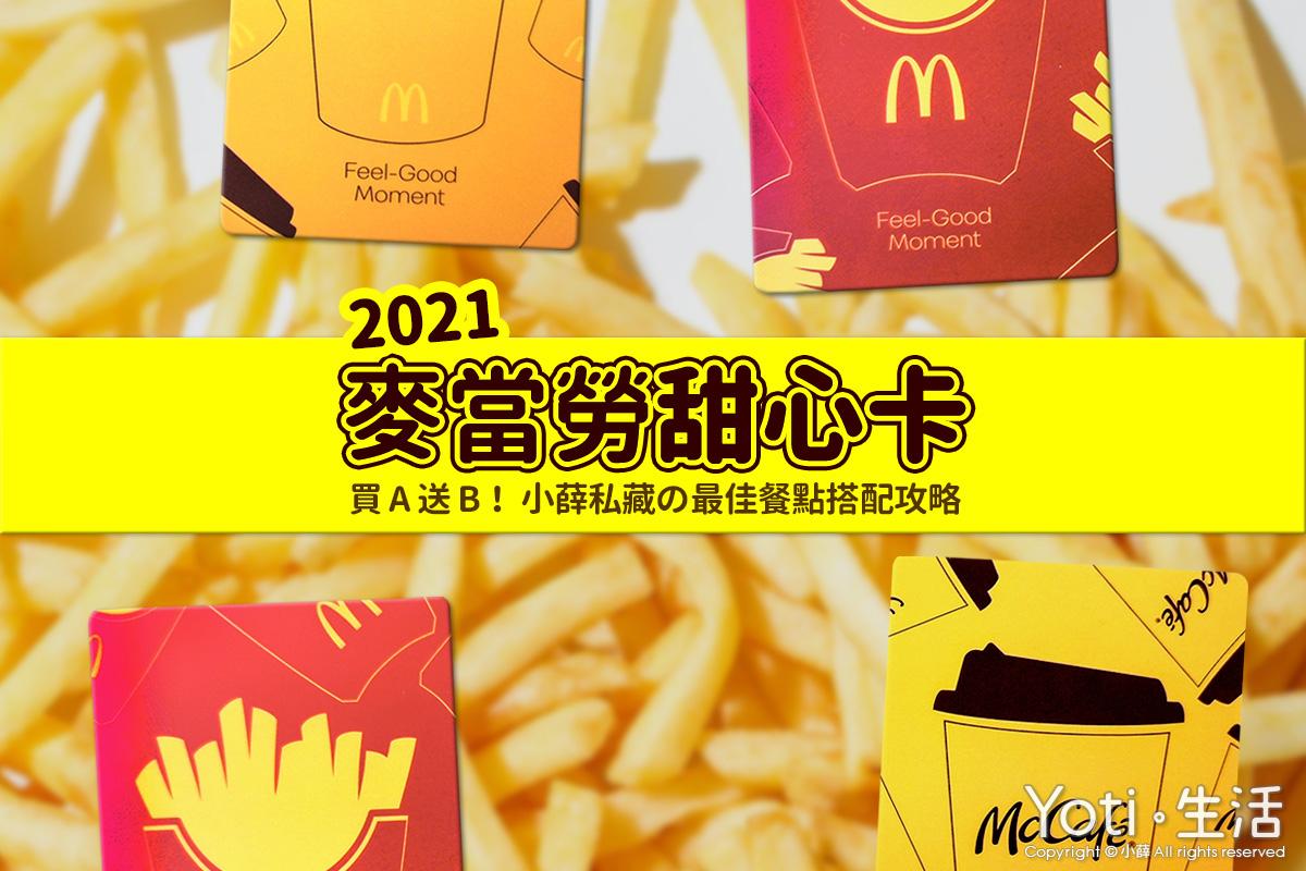 麥當勞甜心卡-2021-最佳餐點內容搭配攻略