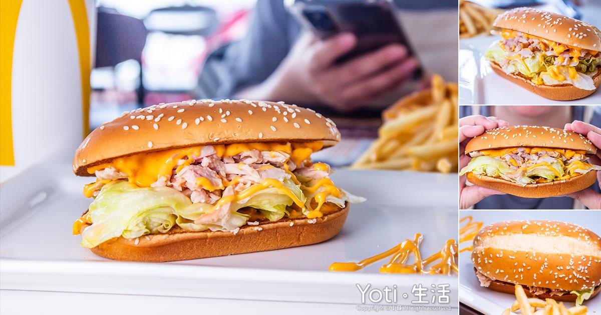 麥當勞-辣燻雞肉長堡