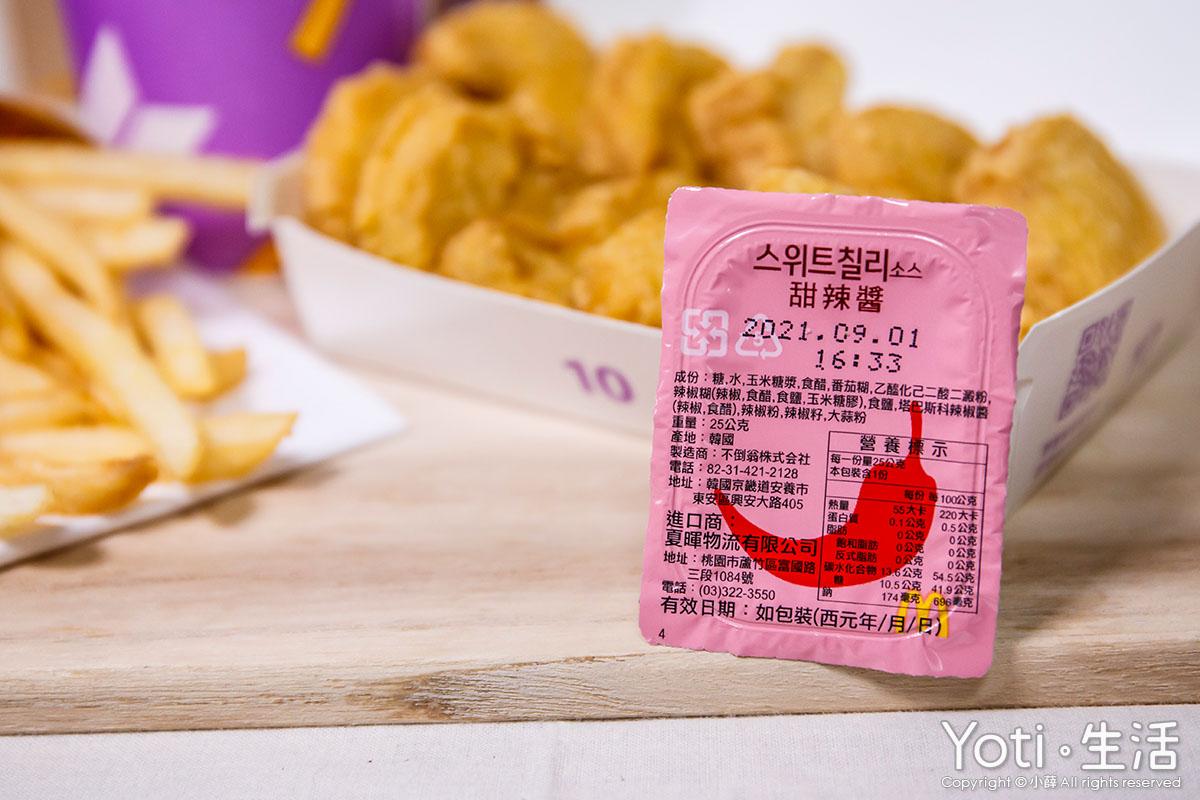 麥當勞-BTS套餐-10塊麥克雞塊-보라해