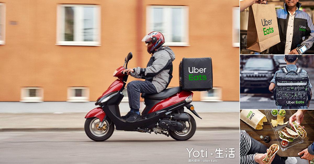 Uber Eats 外送員應徵註冊申請
