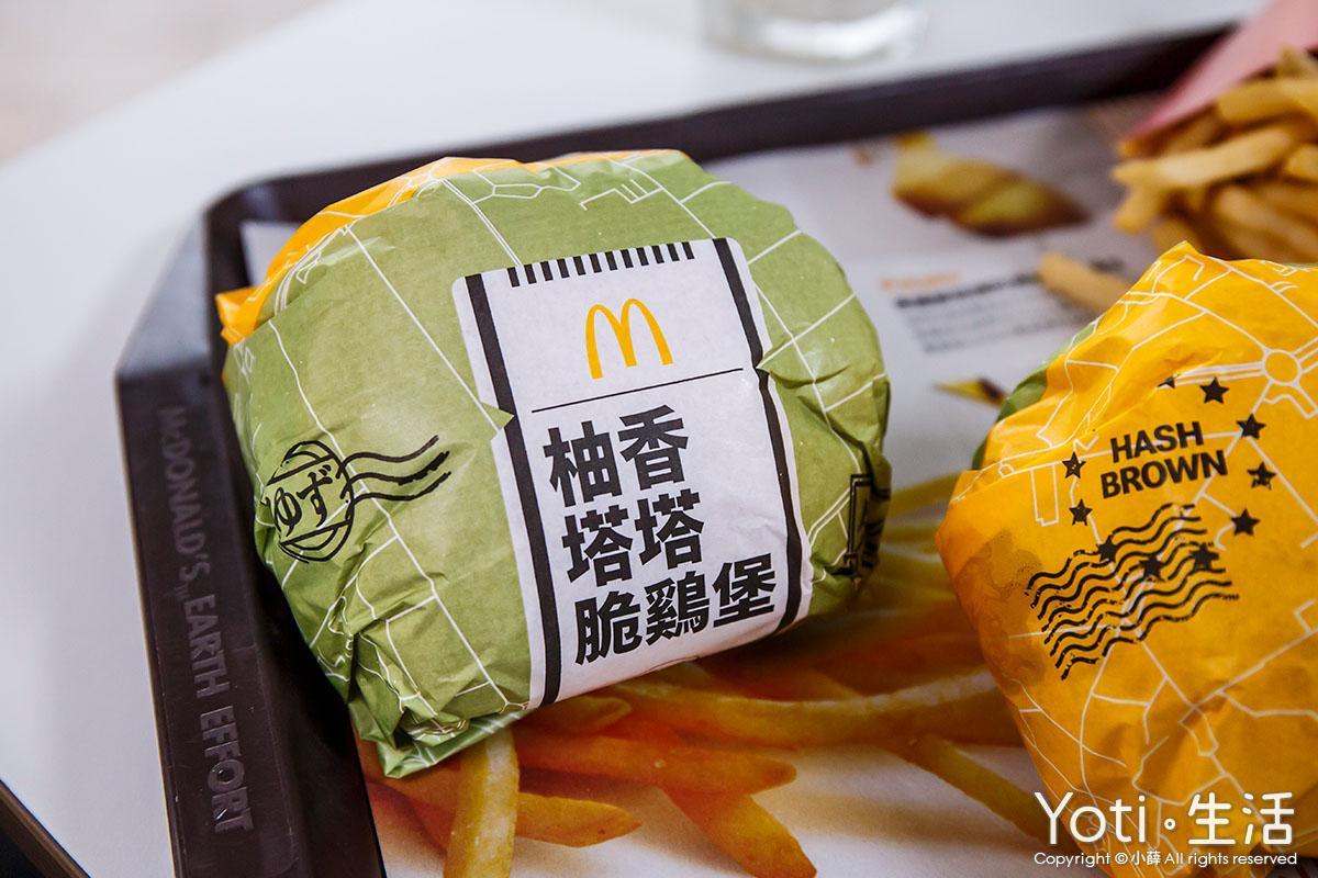 麥當勞-柚香塔塔脆雞堡