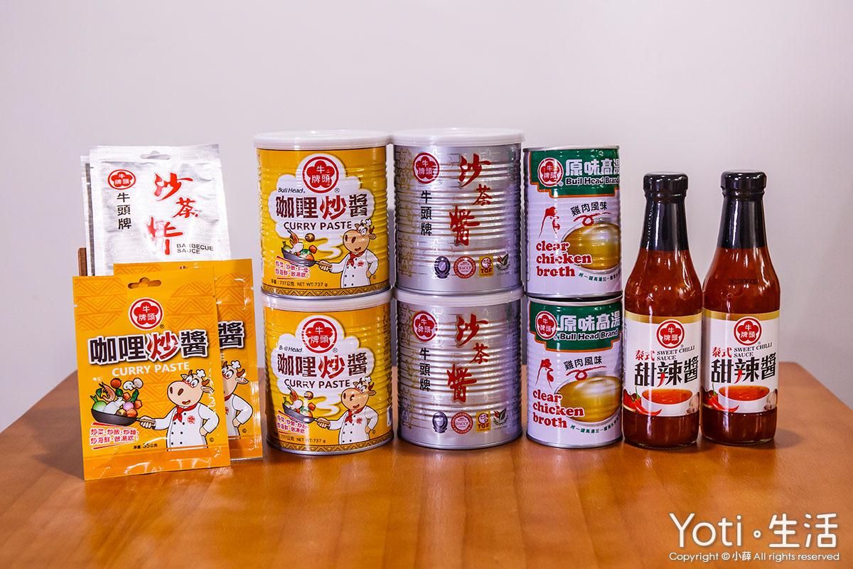 牛頭牌-中秋烤肉組合推薦清單-沙茶醬-咖哩炒醬-泰式甜辣醬-原味高湯